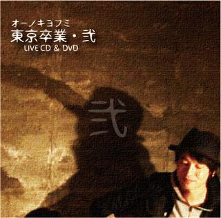 tokyo_sotsugyou_2.jpg